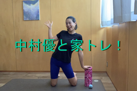 [オンライン]中村優と家トレ!8月