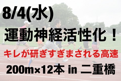 8/4運動神経活発化計画!キレが研ぎ澄まされる高速200m×12本 二重橋前