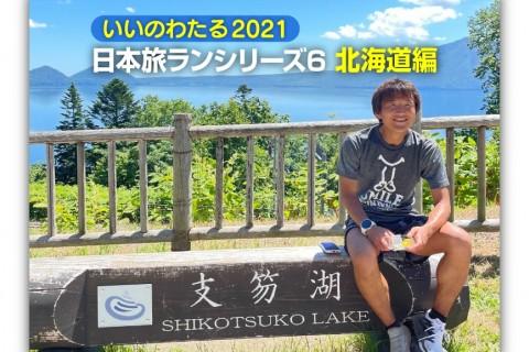 いいのわたる2021 日本旅ラン シリーズ6【北海道編】