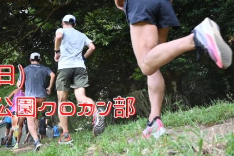 8/22(日) 代々木公園クロカン部・20km走