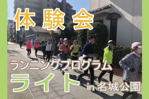 11/10(水)【ランニングプログラム Light (ライト)2021 体験レッスン】