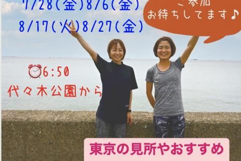 【7/28(水),8/6(金),17(火),27(金)】東京あさんぽ