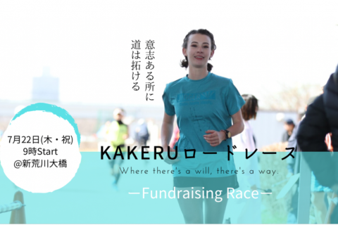 KAKERU10kmロードレース supported by ライノ練