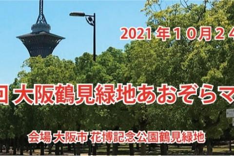 第5回 大阪鶴見緑地 あおぞらマラソン