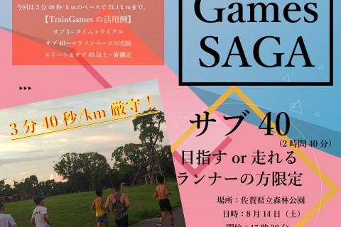 【中止】Train Games SAGA(3分40秒/kmサブ40ペースでハーフマラソン)