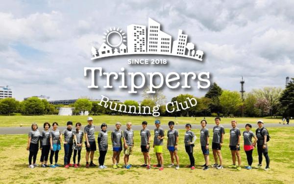 Trippers Running Club 5期メンバー募集