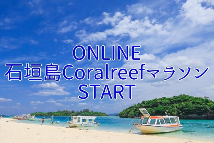 第2回石垣島Coralreefマラソン10月大会