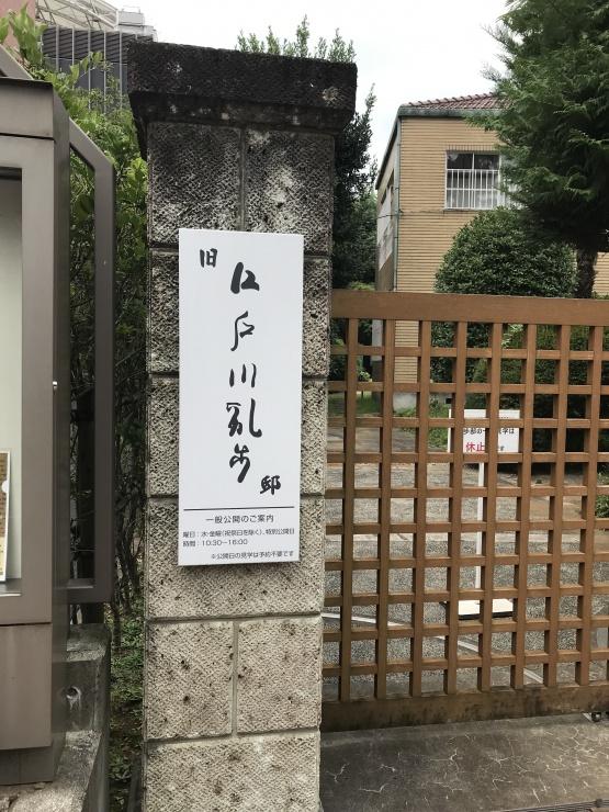 旧江戸川乱歩邸。