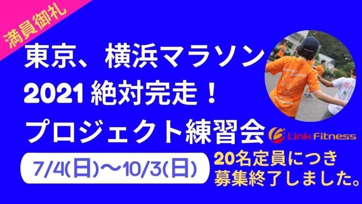 【満員御礼】東京、横浜マラソン2021絶対完走!プロジェクト練習会。参加者募集中