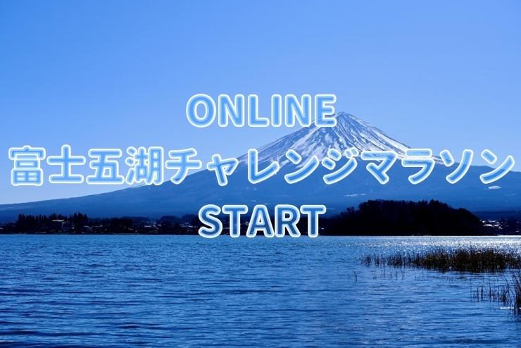 第2回富士五湖チャレンジマラソン10月大会