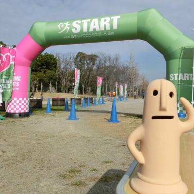 第7回 もずふる古墳マラソン in 大仙公園