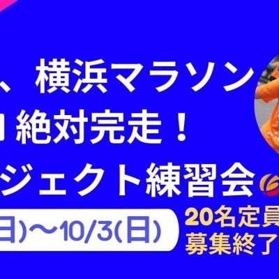 【満員御礼】東京、横浜マラソン...