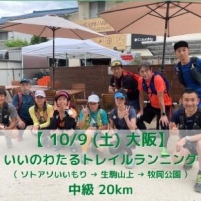 【10/9・中級】いいのわたるトレイルランニング・ソトアソいいもり→生駒山上→枚岡公園20km