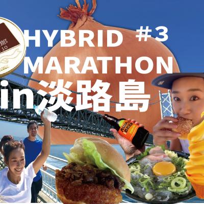 第3回ハイブリッドマラソン in 淡路島