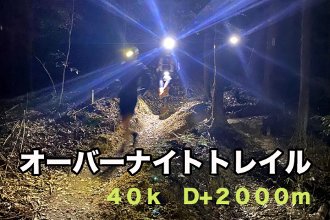 【9月23日】オーバーナイトトレイル 40k中級者向け ハセツネ 小海100対策
