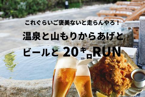 山もりからあげとビールと温泉と20キロRUN~これぐらいご褒美ないと走らんやろ!~