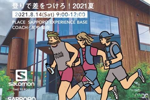 TRAIL TUNE ~登りで差をつけろ!2021夏~