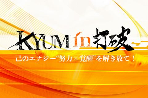 【非公認の部】第1回KYUMIN打破