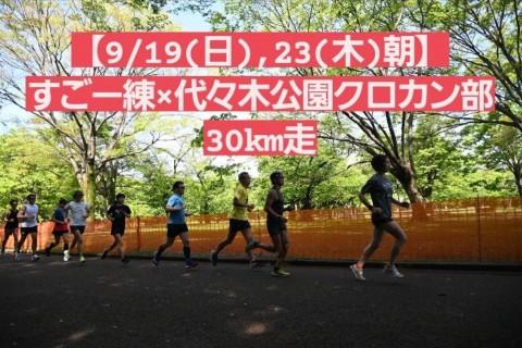 【9/19(日),23(木)朝】すごー練×代々木公園クロカン部・30km走