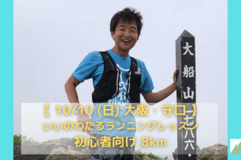 【10/10大阪・守口】いいのわたる初心者向けランニングレッスン 8km