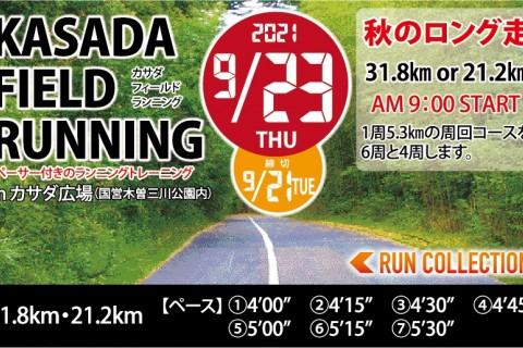 9/23(日)【ロング走!ペーサー付き!】カサダ☆フィールドランニング