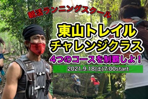 【名古屋】9/18(土)『4つのコースを楽しむ東山トレイルチャレンジクラス』 全8回