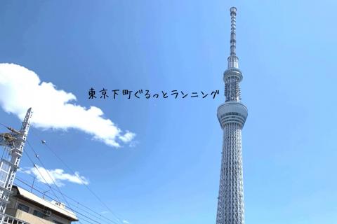 東京下町ぐるっとランニング(2021年11月6日開催)