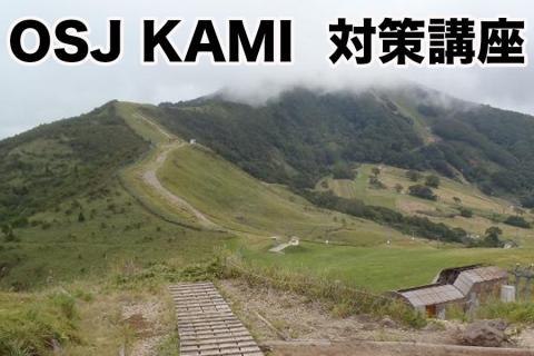【9月18日】OSJ KAMI100トレイル完走対策講座1DAY
