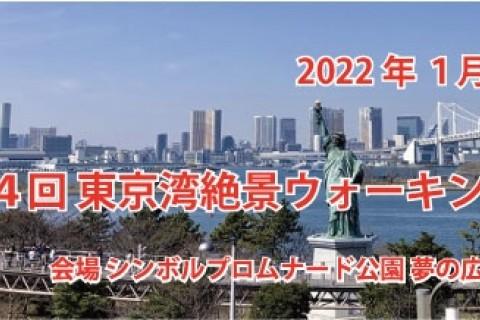 第4回 東京湾絶景ウォーキング大会