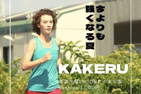 ●KAKERU練 8月19日(木) @代々木公園  暑い中でも持久力を養う『ミドルレペティション』