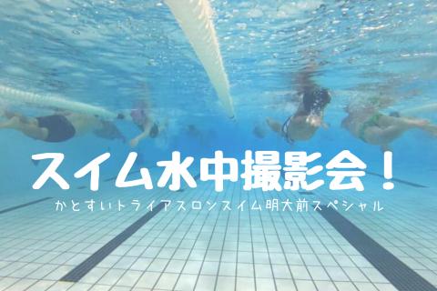 【6名限定】スイム水中撮影会!かとすいトライアスロンスイム明大前スペシャル