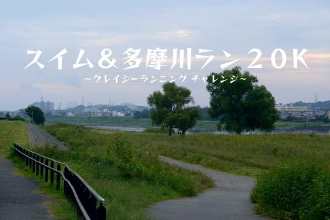 スイム&多摩川ラン20K 〜クレイジーランニング チャレンジ〜(2021年9月25日開催)