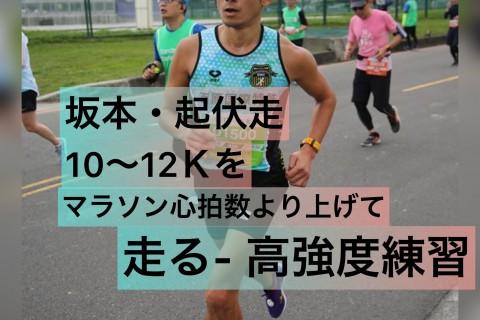 【9.11土曜】【併走有】【少人数】【サブ3〜サブ4】走り切れる・こまめな上り下り起伏10〜12K