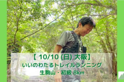 【10/10・初級】いいのわたるトレイルランニング生駒山8km