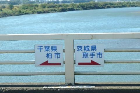 県境ウオーク(我孫子~戸頭・守谷) 9/12km 自由歩行
