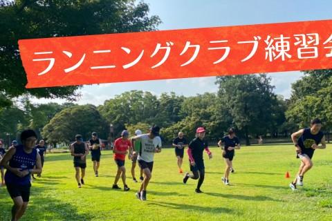 【体験参加】庄内緑地公園・ランアップ土曜練習会