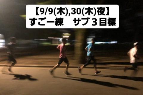 【9/9(木),30(木)夜】すごー練 サブ3目標