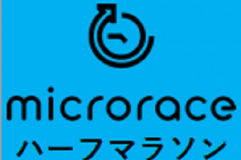 マイクロレースハーフマラソン【第22回】