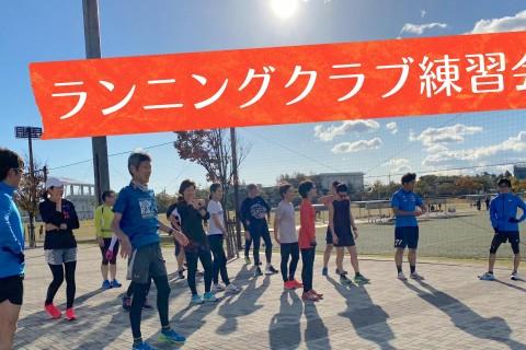 【体験参加】ウェーブスタジアム刈谷・ランアップ土曜練習会