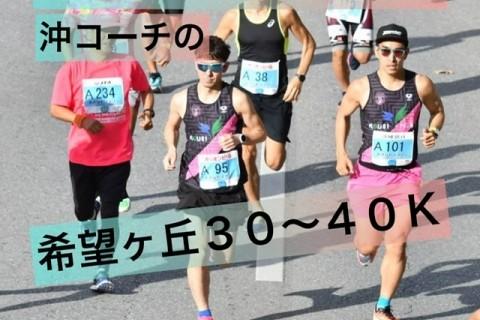 【9.18土曜】【ペースメイク有】30〜40k練習会〜少人数で切磋琢磨!サブ3& その他ペース