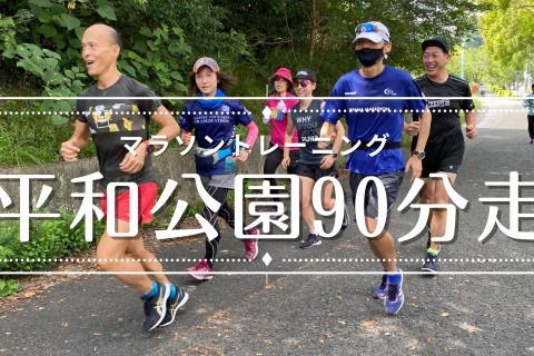 マラソントレーニング 平和公園90分走