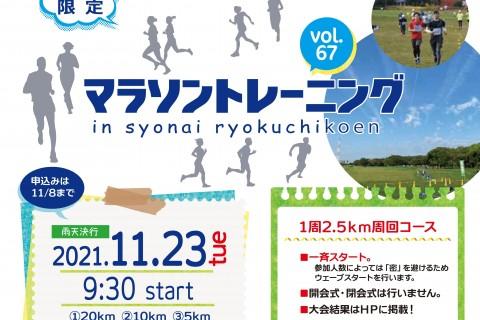 マラソントレーニングvol.67 in 庄内緑地