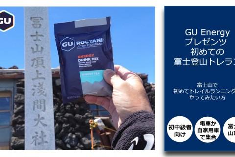 GU Energyプレゼンツ 初めての富士登山トレラン
