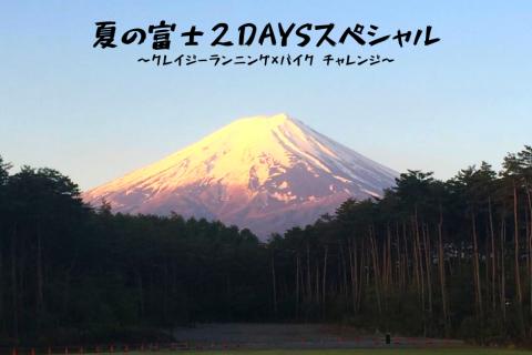 夏の富士2DAYSスペシャル 〜クレイジーランニング × バイク チャレンジ〜
