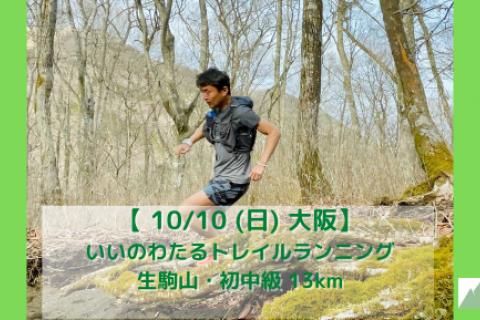 【10/10・初中級】いいのわたるトレイルランニング生駒山13km