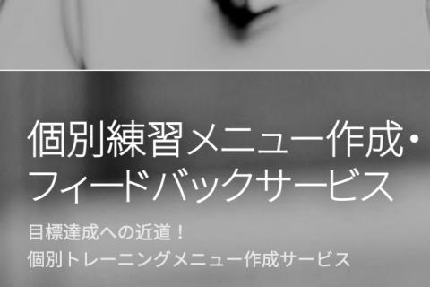 練習メニュー作成・フィードバックサービス