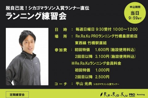 脱自己流! シカゴマラソン入賞ランナー直伝の練習会! 9月26日(日)