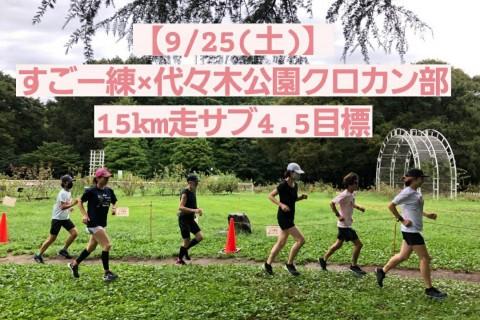 【9/25(土)】すごー練×代々木公園クロカン部・15km走 サブ4.5目標
