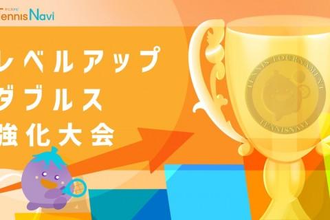 レベルアップ・テニス・ダブルス・シングルス強化大会