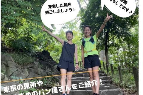 【9/10(金),28(火)】東京あさんぽ
